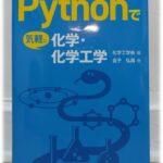 """[無料公開] 「Pythonで気軽に化学・化学工学」 の """"まえがき""""、目次の詳細、第1・2・3章"""