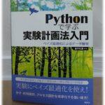 """[無料公開] 「Pythonで学ぶ実験計画法入門 ベイズ最適化によるデータ解析」 の """"まえがき""""、目次の詳細、第1・2章"""