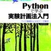 「Pythonで学ぶ実験計画法入門 ベイズ最適化によるデータ解析」 化学・化学工学のデータ解析・機械学習を学びながら実験計画法やベイズ最適化を実践したい方へ