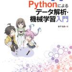 「化学のための Pythonによるデータ解析・機械学習入門」 化学・化学工学のデータ解析・機械学習をしたい方へ
