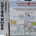 化学工学会 第84年会と日本化学会 第99春季年会で研究発表をしてきました
