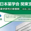 第 63 回 日本薬学会 関東支部大会にて招待講演をしてきました