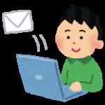 メールの書き方~基本的な7つの注意点~