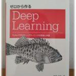 「ゼロから作るDeep Learning: Pythonで学ぶディープラーニングの理論と実装」 ニューラルネットワークの基礎から深層学習(ディープラーニング)を学び実践したい方が読む本