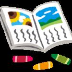 金子研の夏休みの課題2020
